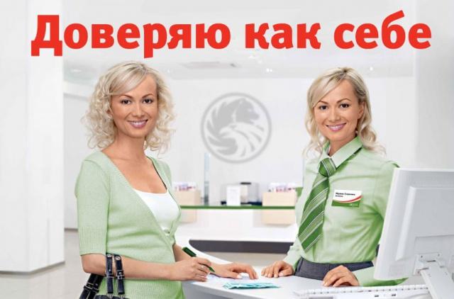 АСВ окажет помощь банку «Русский стандарт» и МБСП