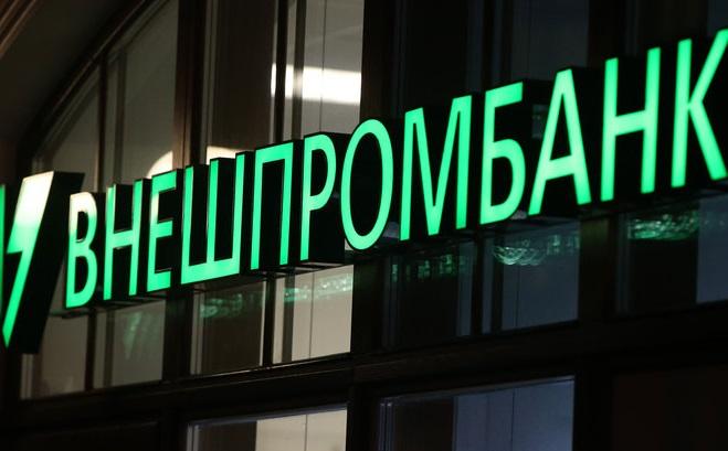 «Внешпромбанк» лишился лицензии за масштабный вывод активов