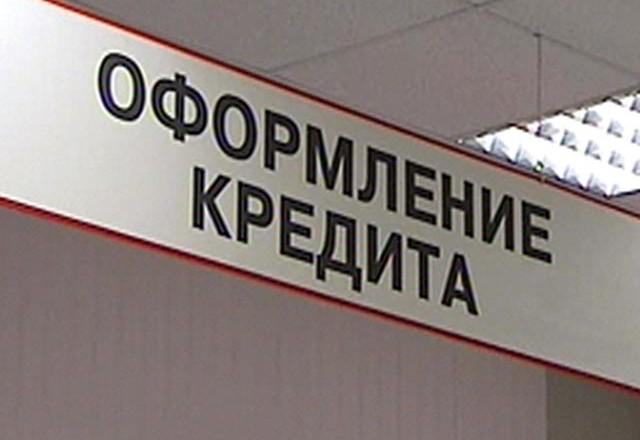 Сумма просроченных кредитов физлиц в России превысила 1 трлн рублей