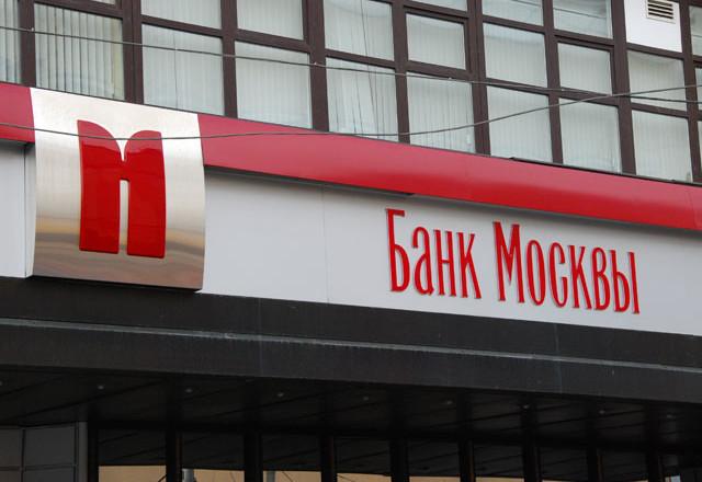 «Банк Москвы» присоединят к ВТБ через банк-однодневку