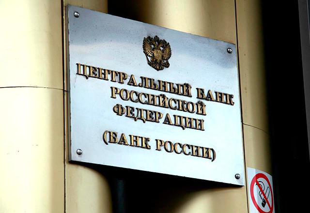 Центробанк РФ отозвал лицензии еще у двух банков