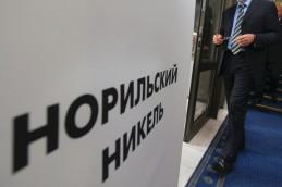 «Норникель» разместит облигации на 15 млрд рублей