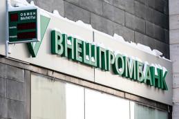 «Дыра» в капитале рухнувшего со скандалом «Внешпромбанка» выросла до 210 млрд рублей