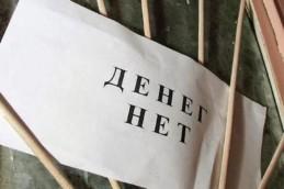 Росстат: задолженность по зарплате в РФ сократилась
