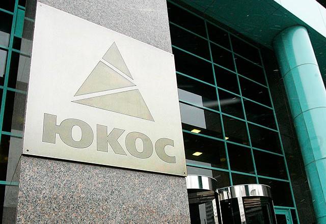 Россия передала акционерам ЮКОСа ноутбук с главной уликой по делу