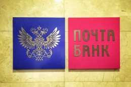 «Почта банк» открыл первые отделения в 20 городах