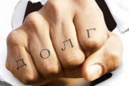 Минюст выступил против запрета коллекторов в России