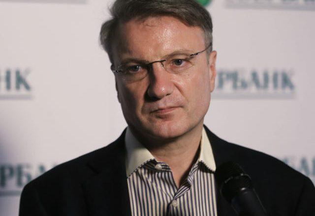 Греф анонсировал похороны банковской системы