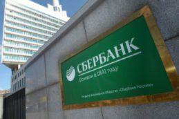 Акционеры Сбербанка одобрили дивиденды в 20% прибыли