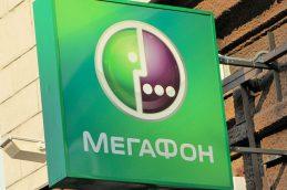 ФАС оштрафовала «МегаФон» из-за рассылки рекламных сообщений