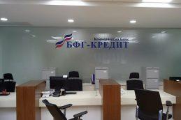 «Дыру» в капитале лишенного лицензии банка «БФГ-Кредит» оценили в 40 млрд рублей