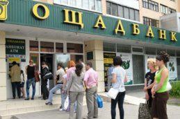 Украинский «Ощадбанк» подал иск к России на $1 млрд