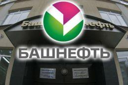 Акции «Башнефти» рухнули в начале торгов