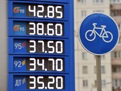Минфин предупредил о риске подорожания бензина