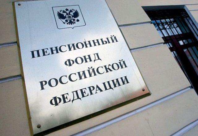 ГД приняла закон об ежемесячном отчете юрлиц в ПФР