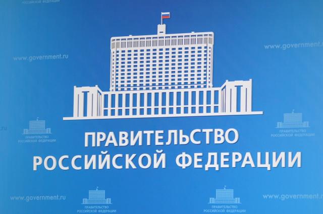 Кабмин дал 1 млрд рублей производителям оборудования