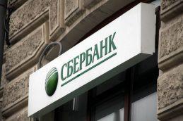 Сбербанк снизил ставки по потребкредитам