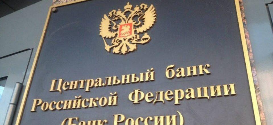Банк России лишил лицензий пять страховых компаний
