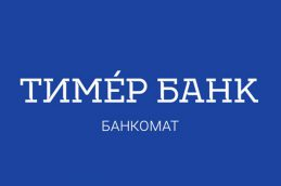 Казанский «Тимер банк» прекратил обслуживание карт