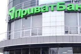 Все акции «Приватбанка» проданы украинскому государству за 1 гривну