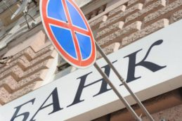МВД проверит вывод миллиардов из «Мострансбанка»