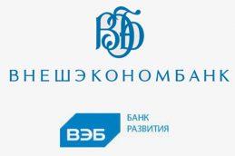 Убыток ВЭБа в 2016 г. сократится до 130 млрд рублей