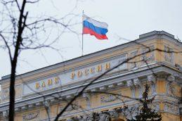 Центробанк: экономика России восстанавливается быстрее, чем ожидалось