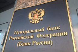 Центробанк снизил курс евро на 1,2 рубля
