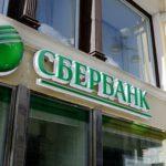 Сбербанк с 20 февраля снизит ставку по ипотеке