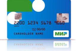 К 16 февраля банки выпустили 2,5 млн карт «Мир»