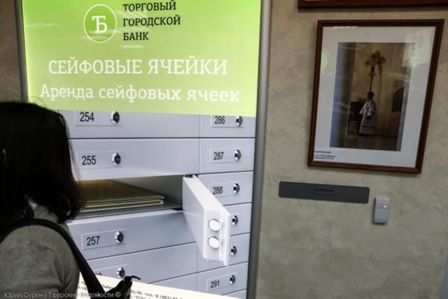 ЦБ отключил «Торговый городской банк» от БЭСП
