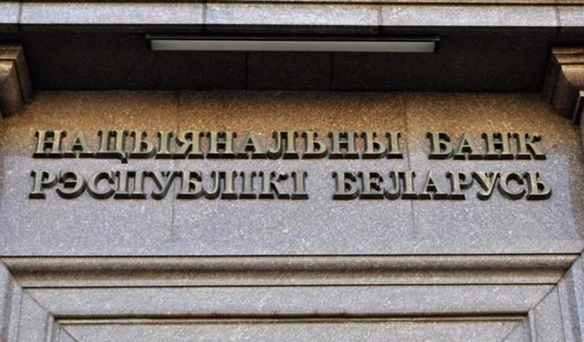 Нацбанк Белоруссии снижает ставку с 16% до 15%