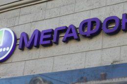 Годовая чистая прибыль «МегаФона» упала на 28%