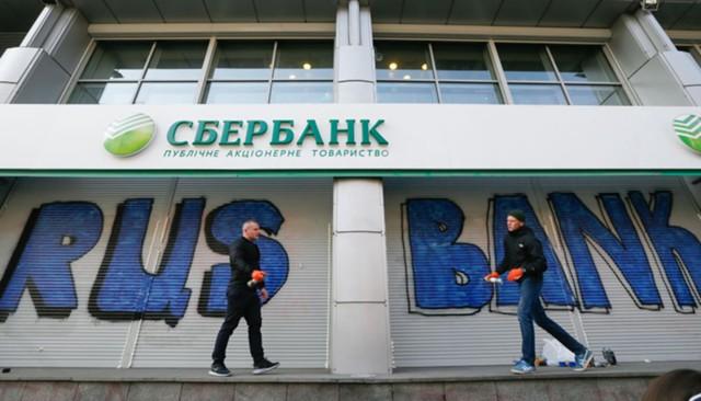 НБУ: банки РФ готовятся продать активы на Украине
