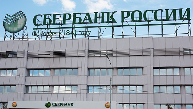 Сбербанк оценил риски вложений в украинские активы