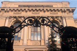 Центробанк отобрал лицензию у «Росэнергобанка»