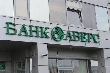 Банк «Аверс» снизил ставки по ипотеке