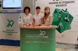 Хакасский Муниципальный Банк предлагает «Удачный» кредит