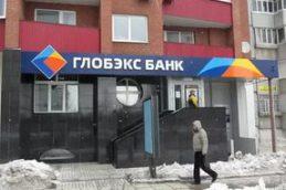Банк «Глобэкс» изменил ставки по вкладам