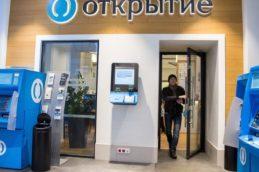 Дело о хищении у банка «Открытие» более 4 млрд рублей разбито на эпизоды