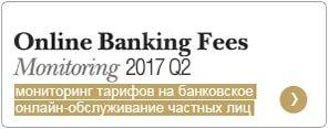 Агентство Markswebb обновило рейтинг банков по стоимости обслуживания малого бизнеса