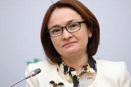 Госдума переназначила Набиуллину на пост главы Банка России