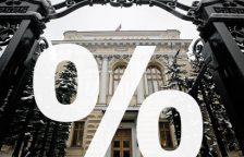 ЦБ снизил ключевую ставку до 9%