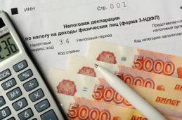 НДФЛ при продаже квартиры можно заплатить с отсрочкой