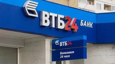 ВТБ 24 запускает новую программу автокредитования