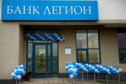 Банк «Легион» лишился лицензии