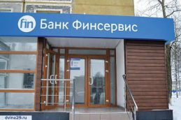 Банк «Финсервис» снизил ставку по программам потребительского кредитования
