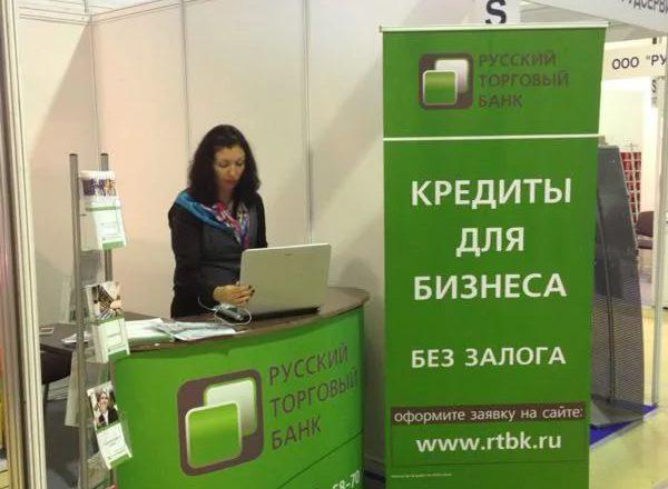 Русский Торговый Банк понизил ставки по вкладам в рублях