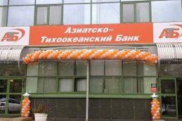 СМИ: акционерам Азиатско-Тихоокеанского Банка не удалось договориться с инвесторами
