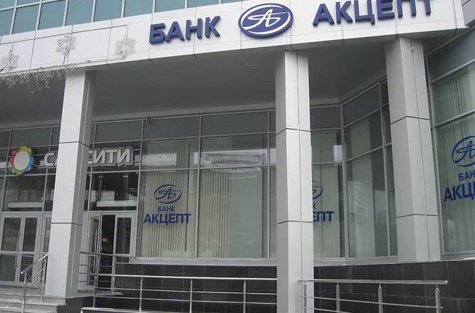 Банк «Акцепт» возобновил акцию по кредиту «С большим доверием»